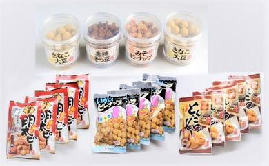 【A042】<創業昭和22年>南風堂こだわりの豆菓子セット!
