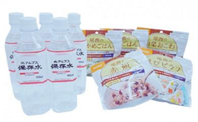 [№5673-0129]防災食品 5年保存水5本・アルファ米5個  蛍光リュック入り