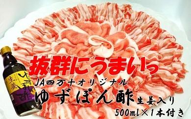 Qf-01 柔らかい肉質と豊富なビタミンで人気!しまんと米豚の1キロしゃぶしゃぶセット【着日指定必須】