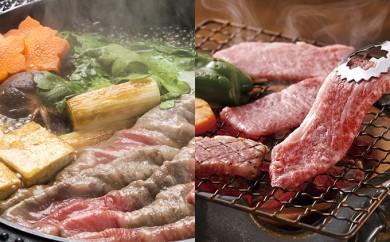 [№5758-0170]宮城県産仙台牛 焼肉・すき焼きセットB
