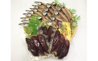 No.512 海の幸と山の幸 / さつま芋 焼芋 やきいも 甘太くん かます あじ 干物 詰合せ 大分県 人気