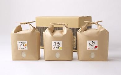【A027】飯塚のお米詰合せ 2kg×3