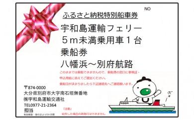 [№5893-0137]宇和島運輸フェリー乗船券(乗用車5m未満1台)1枚