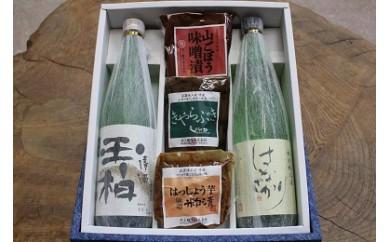 97.食べ比べ!飲み比べ!晩酌セット(日本酒&漬物)