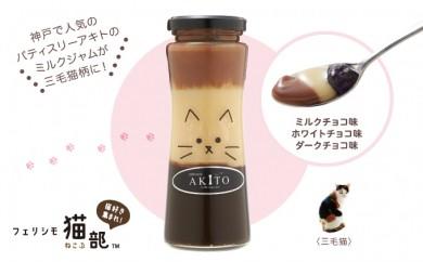 133:三毛猫ミルクジャム