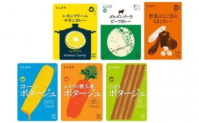 [№5758-0130]にしきや彩りカレー&スープセット