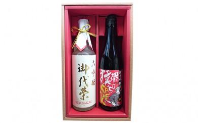 [№5748-0057]滋賀の銘酒セット