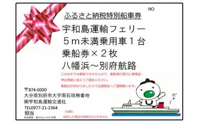 [№5893-0138]宇和島運輸フェリー乗船券(乗用車5m未満1台)2枚