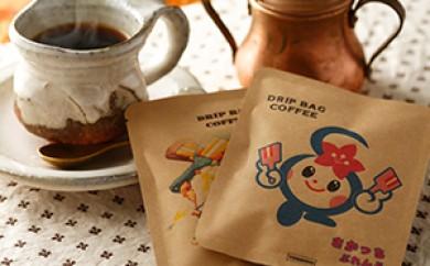[№5673-0121]坂戸発のドリップバックコーヒー