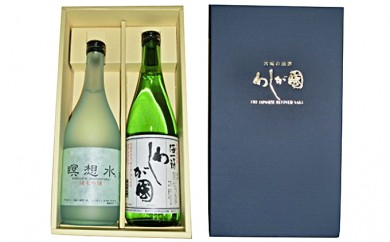 [№5758-0138]特別純米「酒一筋わしが国」・ 純米吟醸「瞑想水」セット