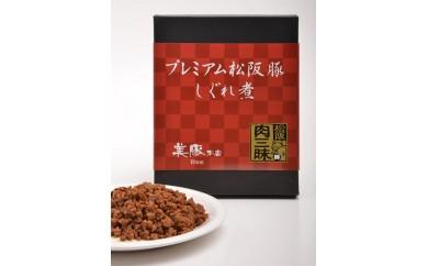 【1-74】美豚本店 プレミアム松阪豚しぐれ煮セット