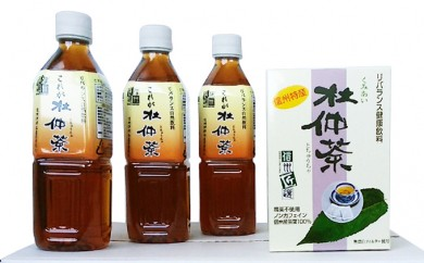 [№5675-0223]くみあい杜仲茶セット(新A)