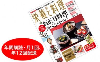 [№5673-0117]月刊『栄養と料理』年間購読」(月1回、12回配送)