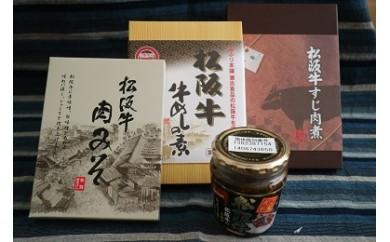 【1-86】松阪牛いろいろ食べ比べセット