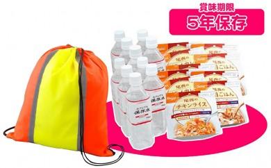 [№5673-0132]防災食品2 蛍光リュック・バッグ入り 5年保存水10本・アルファ米10個セット