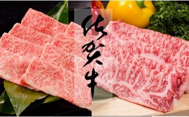 N30-1佐賀牛ロース すきやき肉400g・しゃぶしゃぶ肉400gセット【至福の食体験】