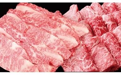 11-7 飛騨牛もも・ばらカルビ焼肉セット