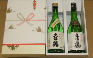OK-21純米酒・本醸造飲み比べセット720ml×2本(ギフト箱入り)