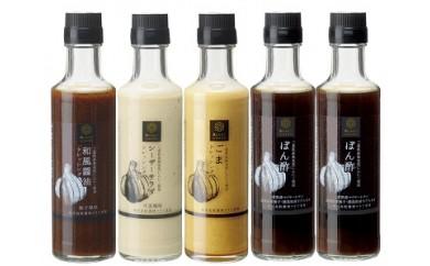 【1-69】黒にんにくレストランドレッシング・ぽん酢セット