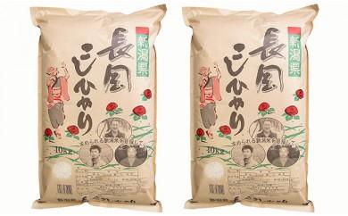 3-025 新潟県長岡産コシヒカリ20kg
