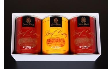 I-110 奈良ホテル カレー缶3缶セット