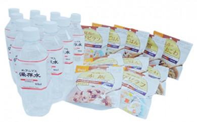 [№5673-0130]防災食品 5年保存水10本・アルファ米10個 蛍光リュック入 り