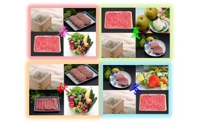 E018四季折々定期便(伊万里牛、フルーツ、米、野菜をまるごとお届け!)