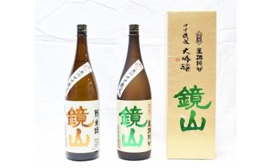 (C-2)鏡山 純米酒・さけ武蔵大吟醸セット