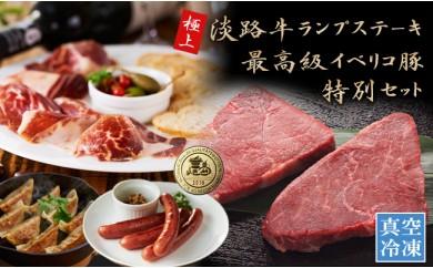 C067:「極上!淡路牛ランプステーキ2枚(120g×2枚入り)」 と 「金メダル受賞最高級イベリコ豚特別セット」