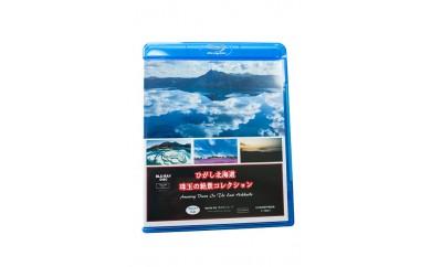 ひがし北海道珠玉の絶景コレクション(ブルーレイディスク)