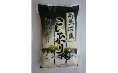 BF10 農家直送!南魚沼産コシヒカリ(塩沢産)精白米5kg