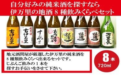 D062自分好みの純米酒を探すなら伊万里の地酒8種飲み比べ