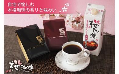ブレンド珈琲豆(2種200g)&アイス珈琲【低糖】