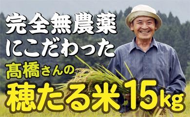 040-001 特別栽培米 穂たる米セット 15㎏