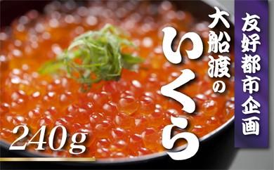010-009【いくら醤油漬】 友好都市協定特別提供品