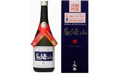 G07087 純米大吟醸鳥海山 720ml