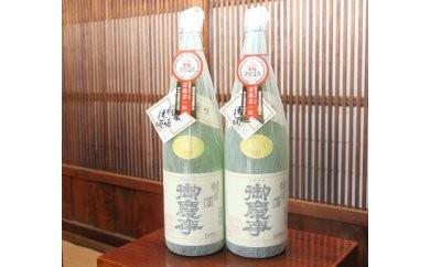 AA03_古河の地酒「御慶事」純米古式造り1.8L×2本セット