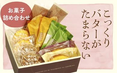 005-010 焼き菓子詰め合わせA