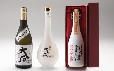 [№5636-0242]大石酒造場 大石セット(大石・極上大石・20年古酒)各1本