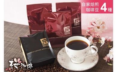 桜ブレンド3種(200g/袋)&焙煎士おすすめの産地珈琲(100g/袋)