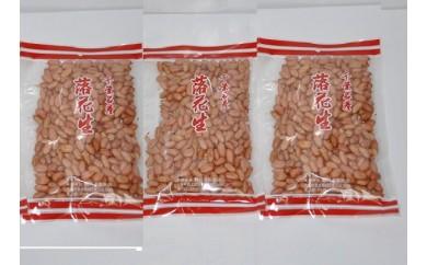 【平成30年産 予約受付開始!!】千葉県味付き落花生3袋の詰め合わせ(Dセット)