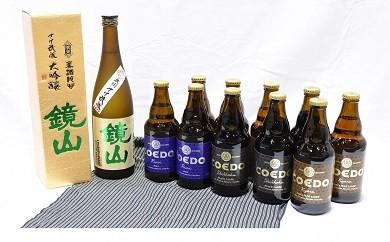 (B-6)さけ武蔵大吟醸・コエドビール10本セット