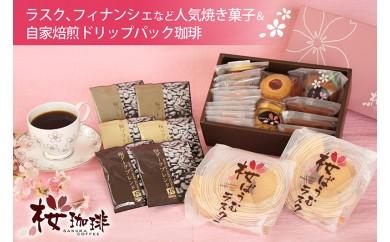 さくらいろ(焼き菓子詰合せ)& 桜ばうむラスク2袋 & ドリップパック珈琲(6パック)