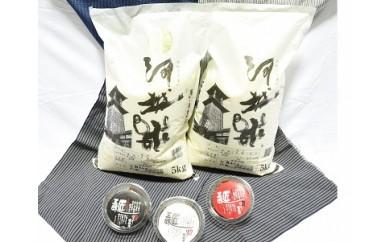 (B-5)河越米10kg・松本醤油匠三昧セット