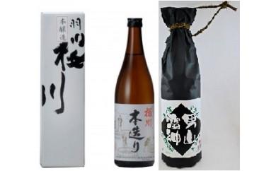 C003 清酒本醸造セット