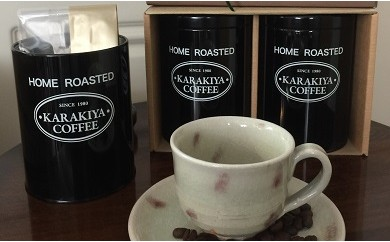 AK09_からきや珈琲こだわり直火自家焙煎【グルメコーヒー2缶入 珈琲豆セット】