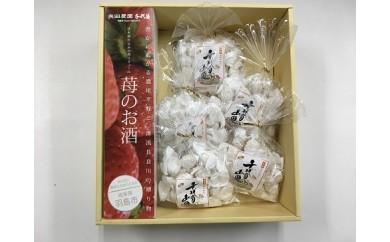 30Z003 苺のお酒、千代菊あめセット