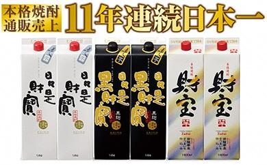 660 芋焼酎【紙パック】3種6本飲み比べセット