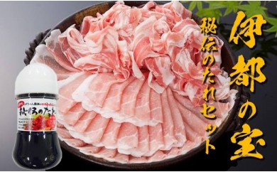 B880 伊都の豚ロース&バラ【えがちゃん農園】秘伝のたれセット