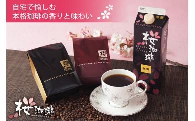 ブレンド珈琲豆(2種200g)&アイス珈琲【無糖】